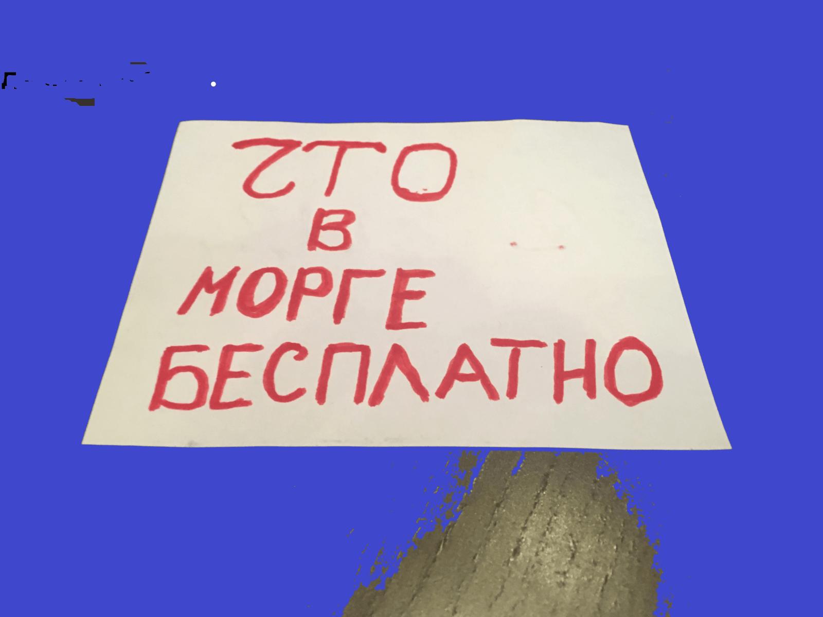 Бесплатные услуги морга по закону РФ | grobovozkin