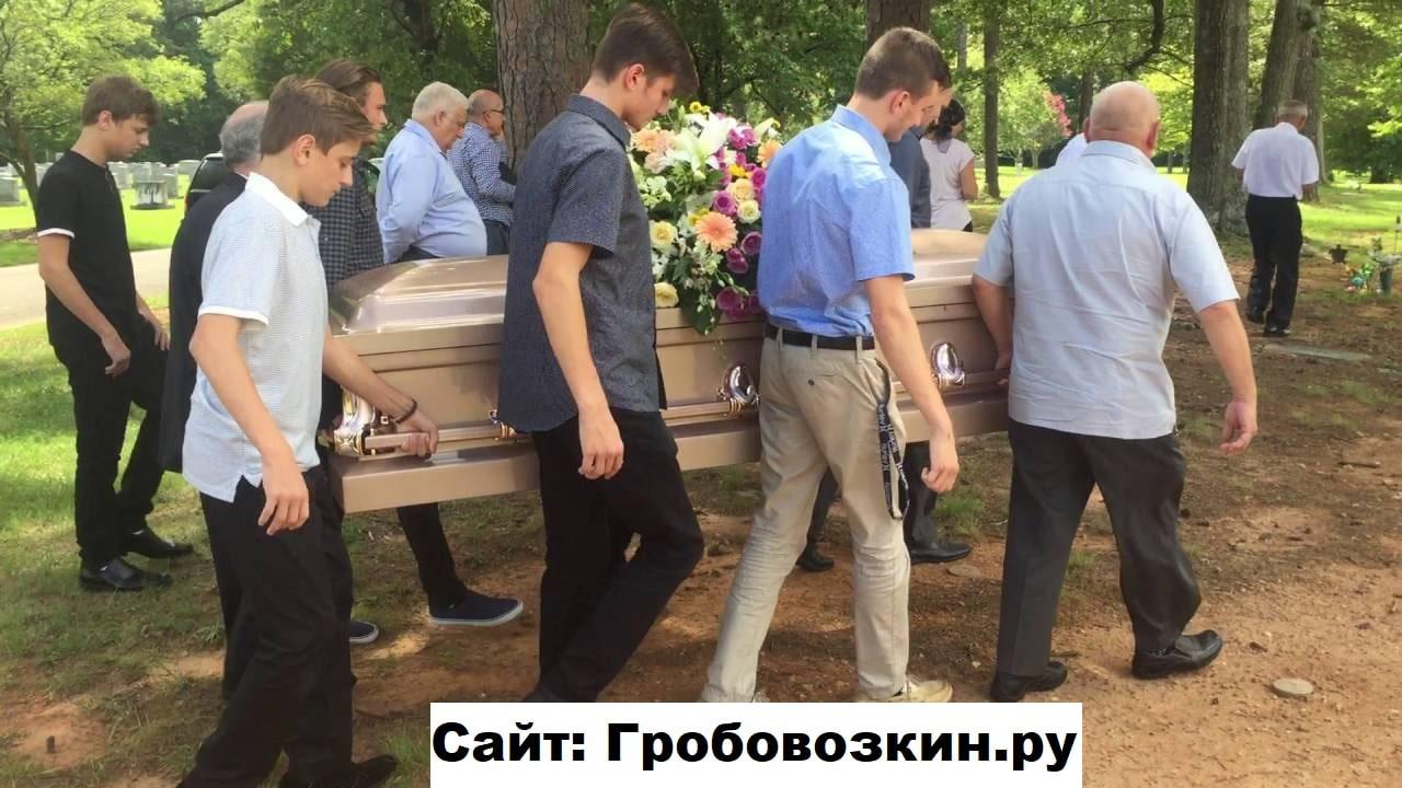 Можно ли родственникам нести гроб?
