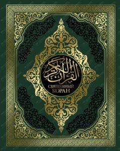 Главный атрибут религии Ислам книга Коран.