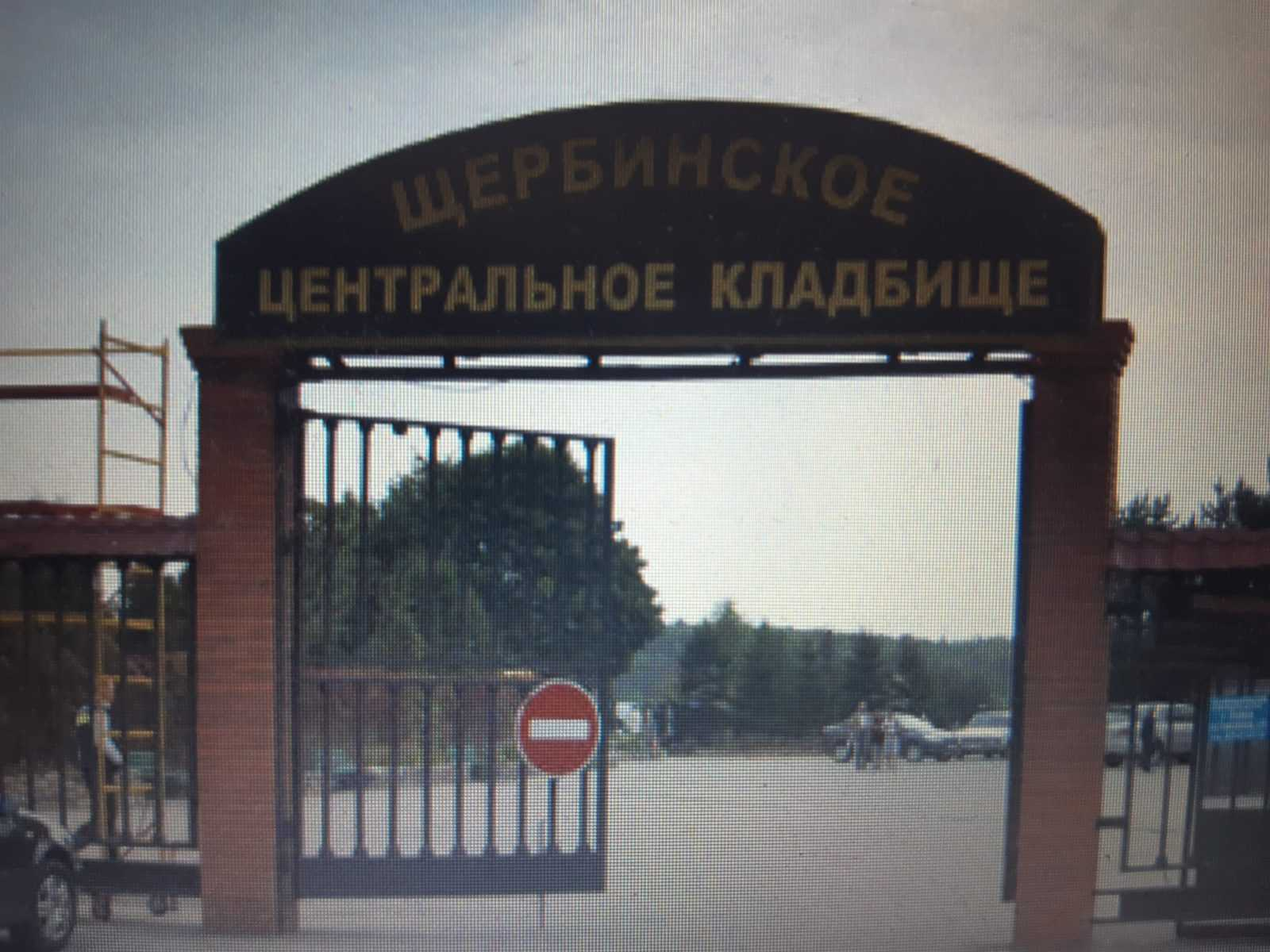 Щербинское кладбище - Москва, адрес, часы работы | grobovozkin