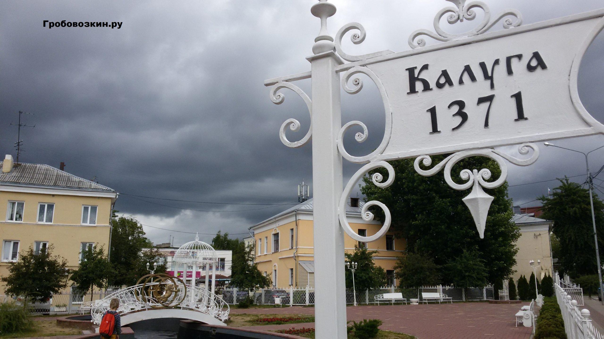 Перевозка умершего, умершей, гроба, груза 200 Москва Калуга.