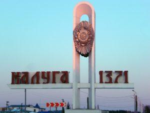 Москва Калуга, Калужская область перевозка гроба.