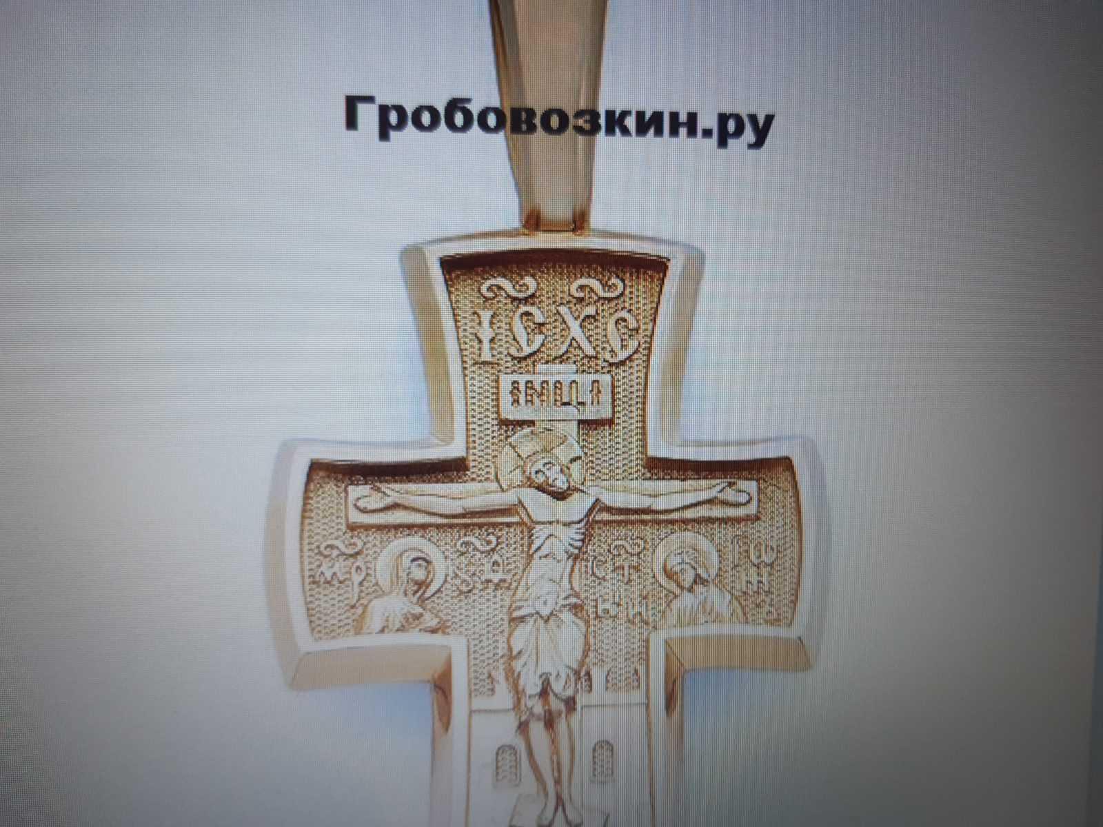Можно ли носить крестик умершего родственника | «Гробовозкин»