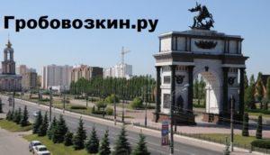 Перевозка умершего в Курск.