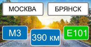 Москва Брянск перевозки.