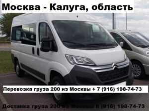 В Калугу из Москвы перевозка груза 200, катафалк.