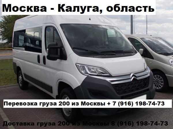 Катафалк из Москвы в Калугу. Москва Калуга - перевозка, груз 200 | «Гробовозкин»
