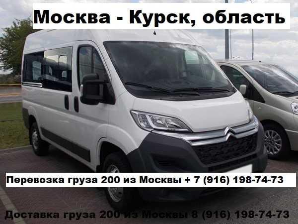 Катафалк из Москвы в Курск. Москва Курск перевозка умершего, покойного, груз 200