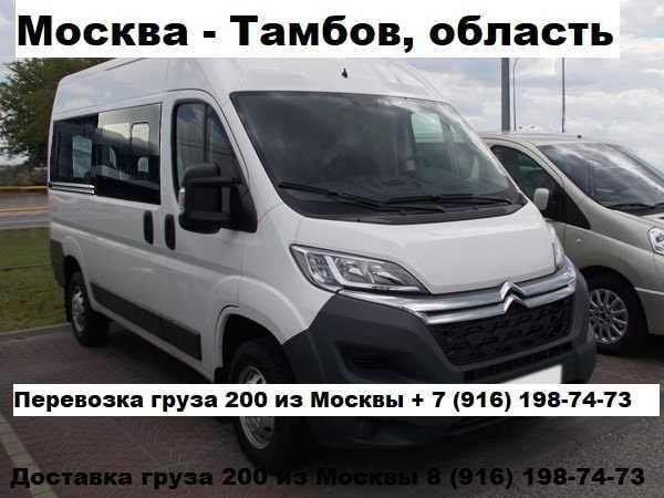 Катафалк из Москвы в Тамбов. Москва Тамбов перевозка умершего, покойного, груз 200 | «Гробовозкин»