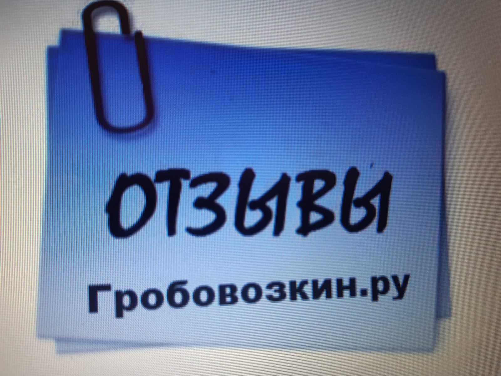 Отзывы - «Гробовозкин.ру»