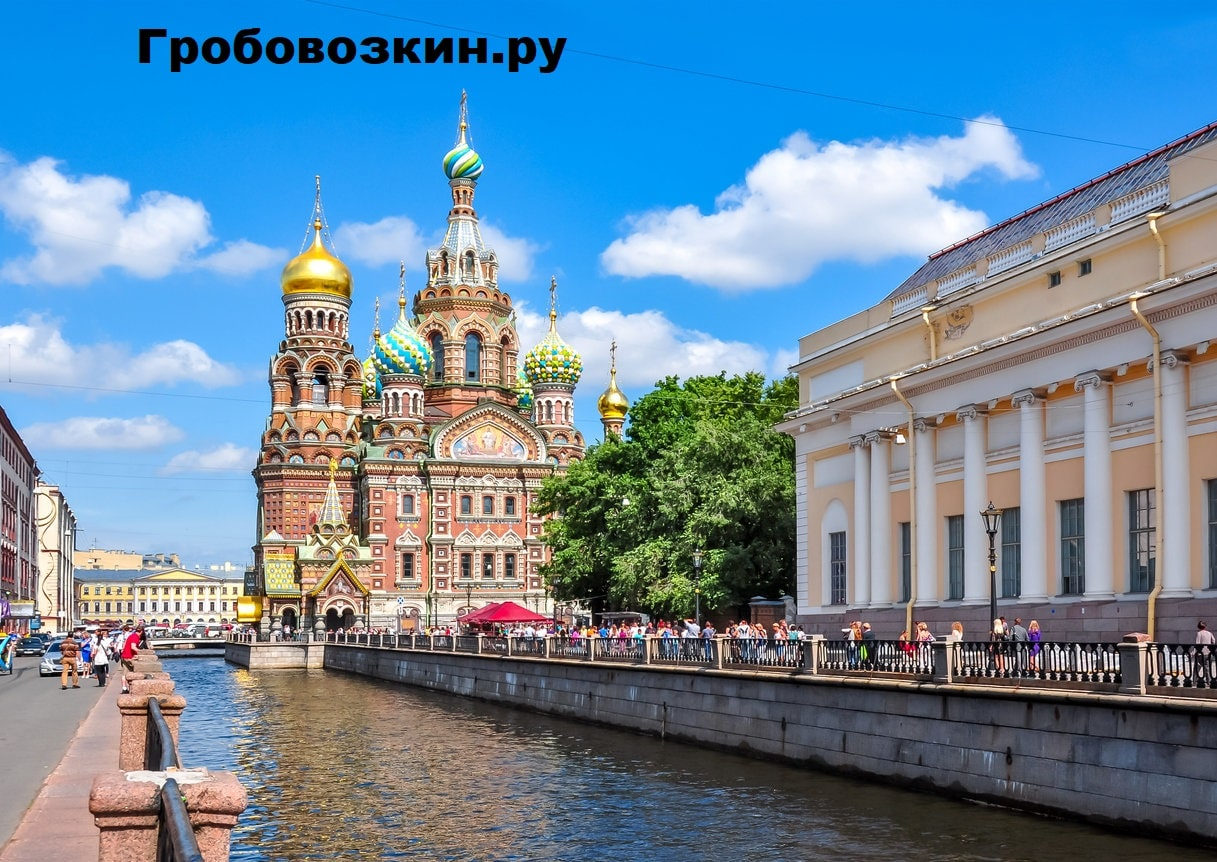 Перевозка умершего, умершей, гроба, груза 200 Москва Петербург.