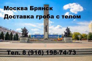 Москва Брянск транспортировка умершего.