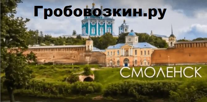 Перевозка умершего, умершей, гроба, груза 200 Москва Смоленск.