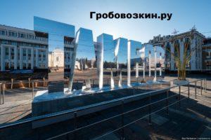 Москва Тамбов — перевозка умершего.
