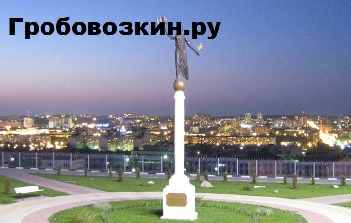 Перевозка умершего, умершей, гроба, груза 200 Москва Белгород.