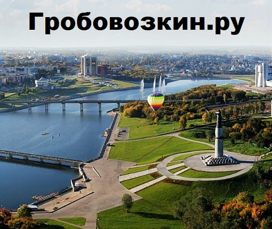 Перевозка умершего, умершей, гроба, груза 200 Москва Чебоксары.