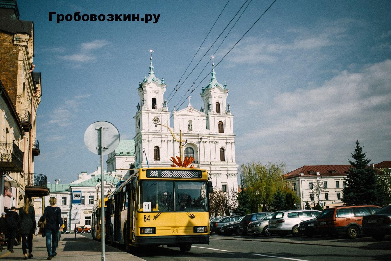 Перевозка умершего, умершей, гроба, груза 200 Москва Гродно.
