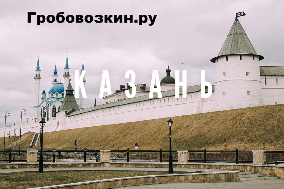 Перевозка умершего, умершей, гроба, груза 200 Москва Казань.