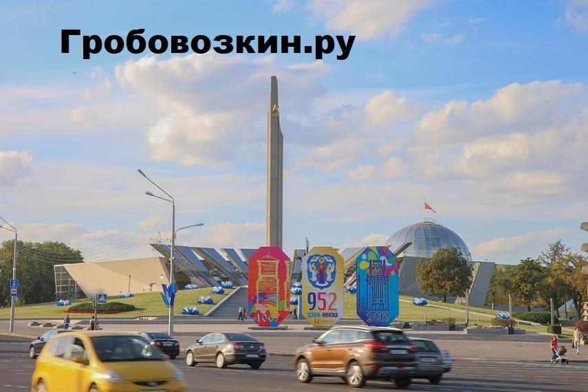 Перевозка умершего, умершей, гроба, груза 200 Москва Минск.