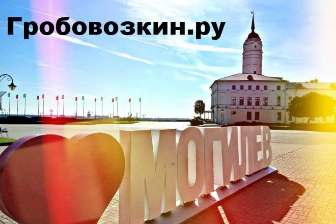 Перевозка умершего, умершей, гроба, груза 200 Москва Могилёв.