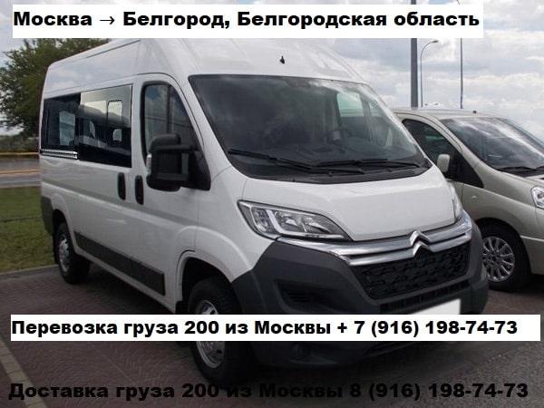 Катафалк из Москвы в Белгород. Москва Белгород - доставка, перевозка умершего, покойного, груз 200 | «Гробовозкин»