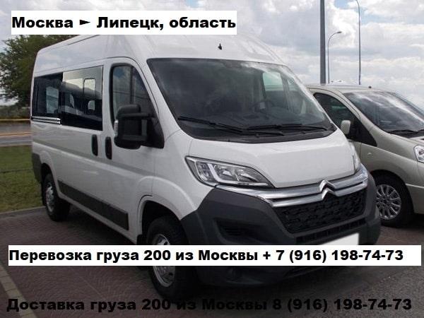 Катафалк из Москвы в Липецк. Москва Липецк перевозка, умершего, покойного, груз 200
