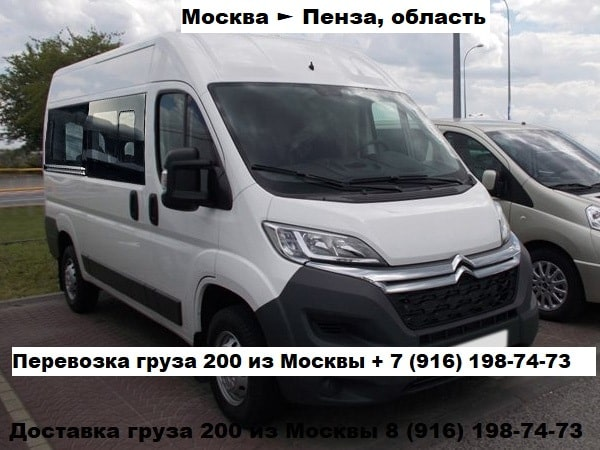 Катафалк из Москвы в Пензу. Москва → Пенза - перевозка умершего, покойного, груз 200
