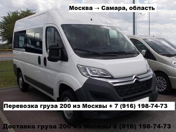 Катафалк из Москвы в Самару. Москва → Самара: доставка, перевозка умершего, покойного, груз 200 | «Гробовозкин»