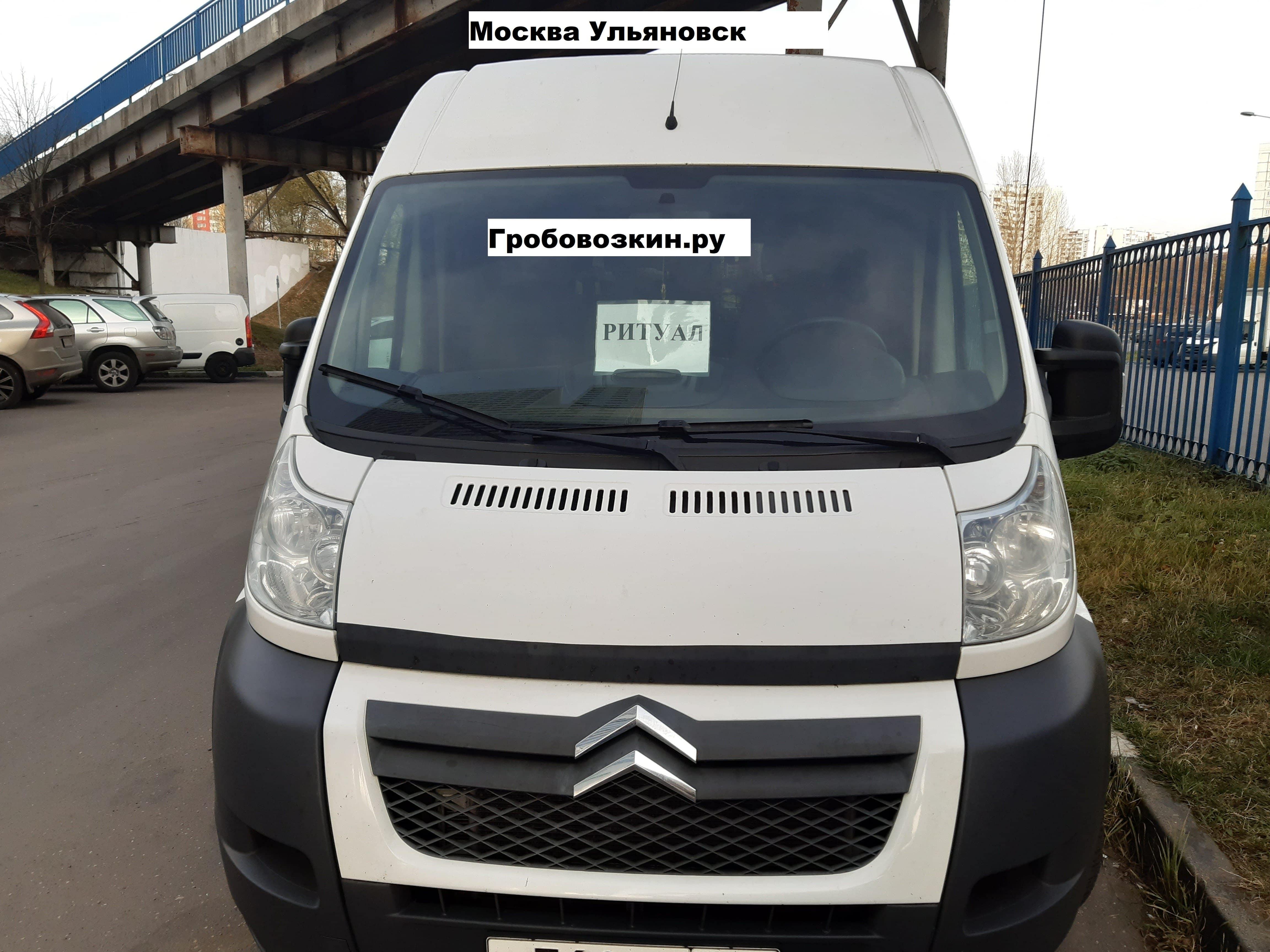 Катафалк из Москвы в Ульяновск. Москва Ульяновск перевозка умершего, покойного, груз 200