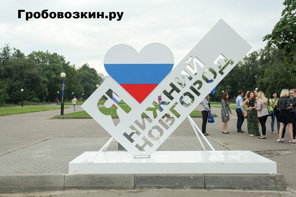 Перевозка умершего, умершей, гроба, груза 200 Москва Нижний Новгород.