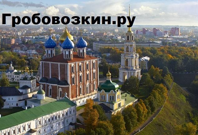 Перевозка умершего, умершей, гроба, груза 200 Москва Рязань.