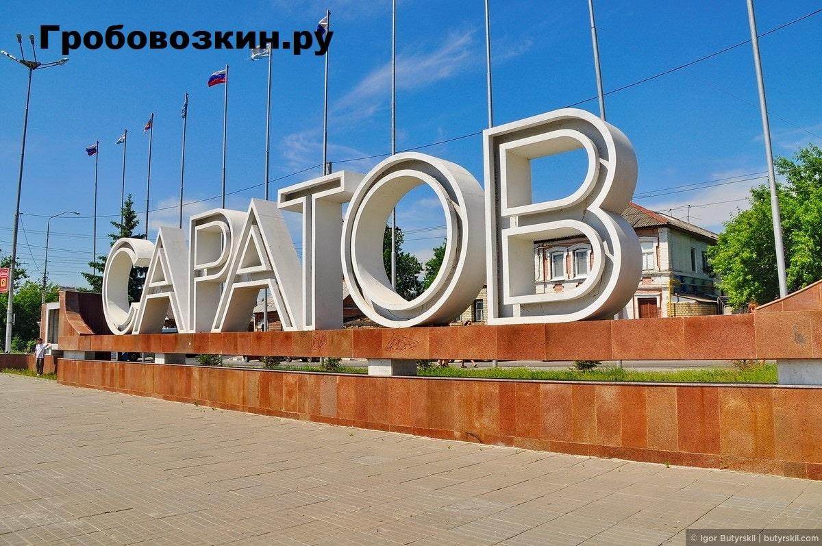 Перевозка умершего, умершей, гроба, груза 200 Москва Саратов.