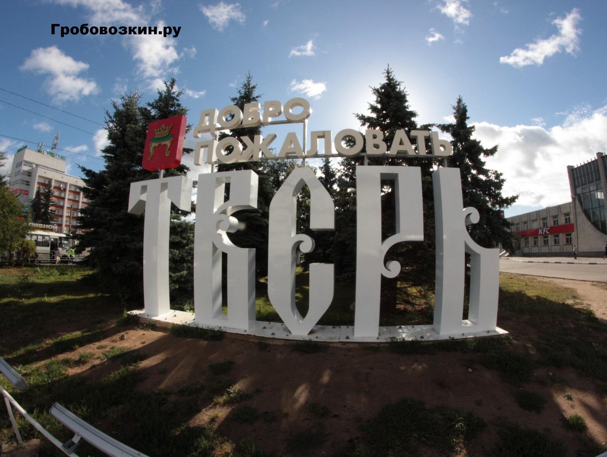 Перевозка умершего, умершей, гроба, груза 200 Москва Тверь.