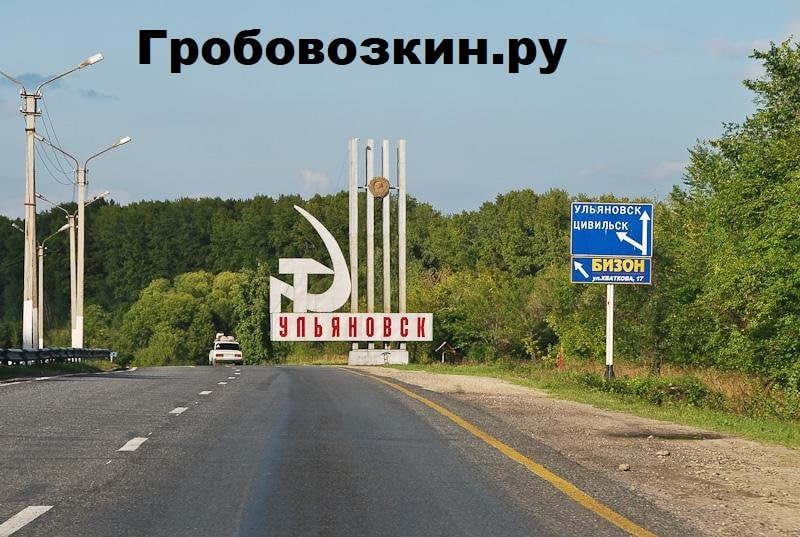 Перевозка умершего, умершей, гроба, груза 200 Москва Ульяновск.