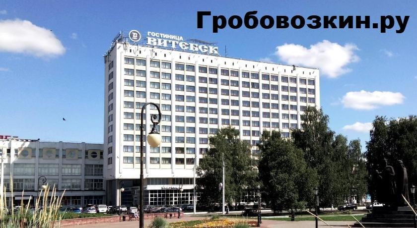 Перевозка умершего, умершей, гроба, груза 200 Москва Витебск.