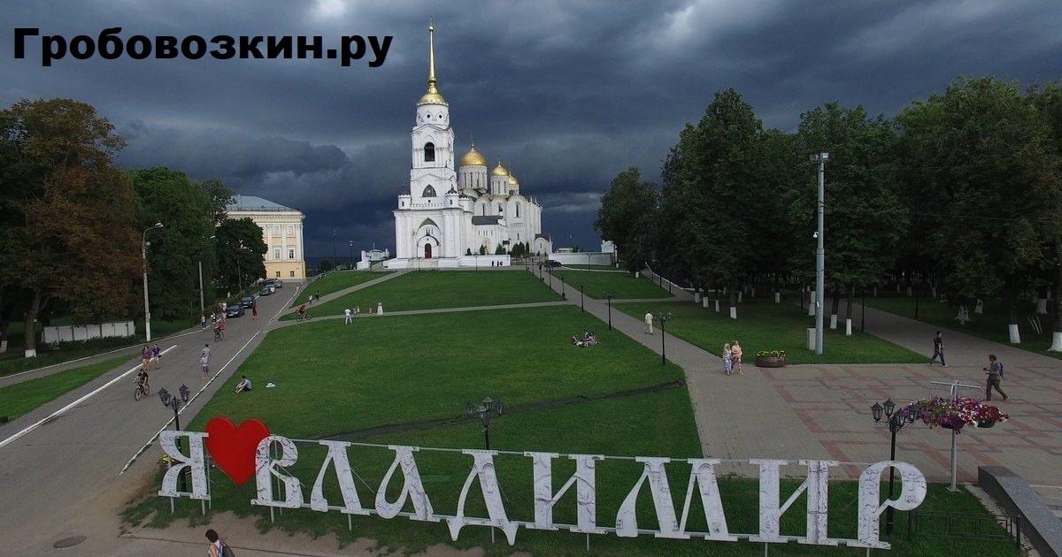 Перевозка умершего, умершей, гроба, груза 200 Москва Владимир.