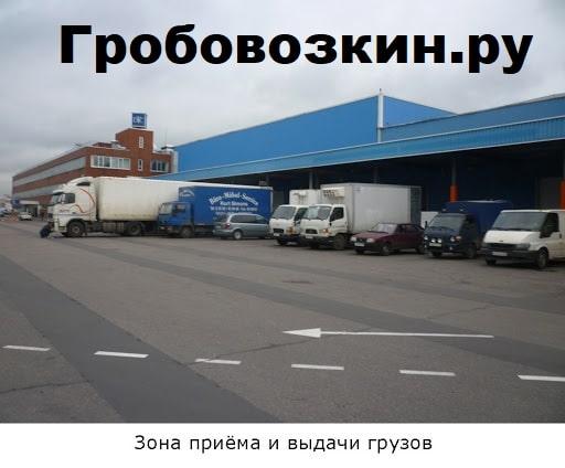 Аэропорт домодедово груз 200, встреча груза 200 в аэропорту Домодедово