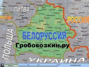 С Москвы в Белоруссию перевозка тела умершего в гробу, груз 200.