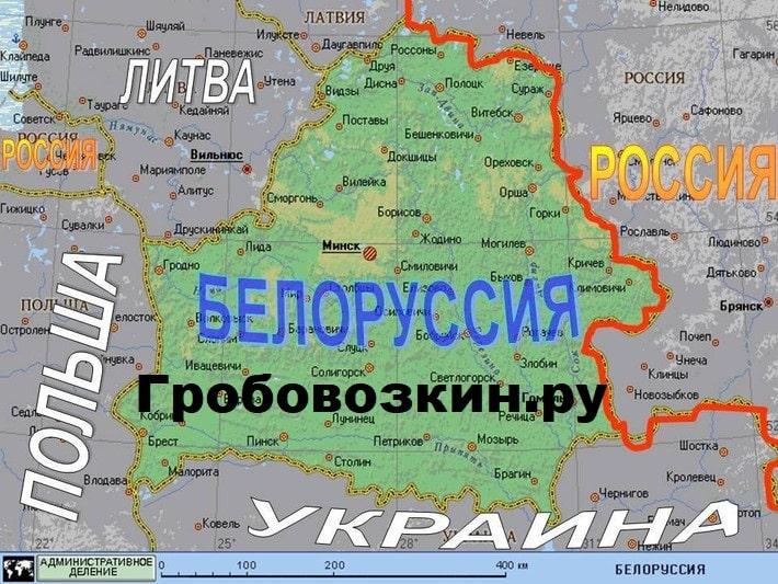Перевозка умершего, умершей, гроба, груза 200 Москва Белоруссия.