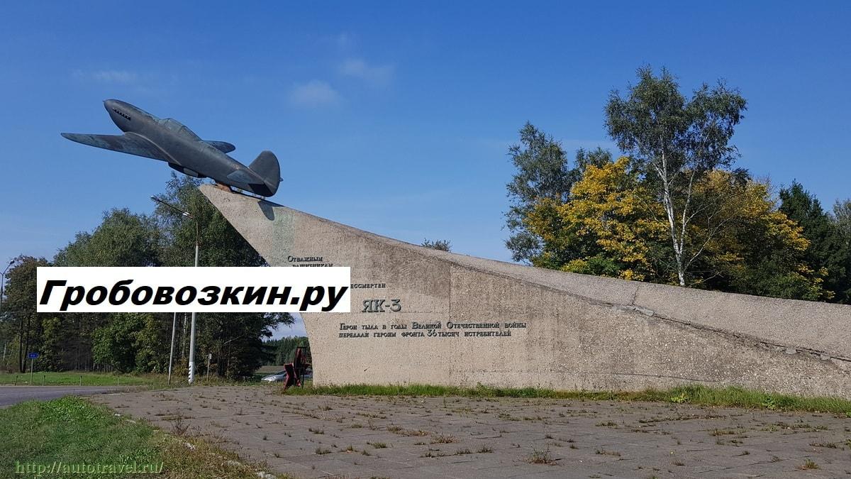 Можайск - памятник, стелла самолету