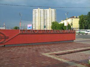 Подольск, московская область.