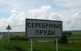 Серебряные Пруды, табличка у дороги.