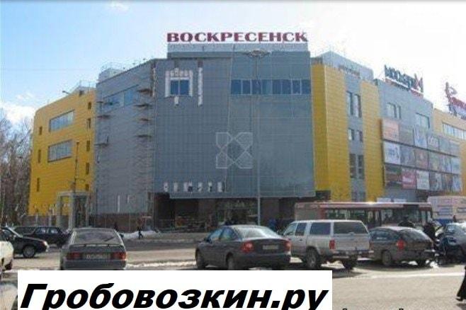 Воскресенск, Воскресенский торговый центр.