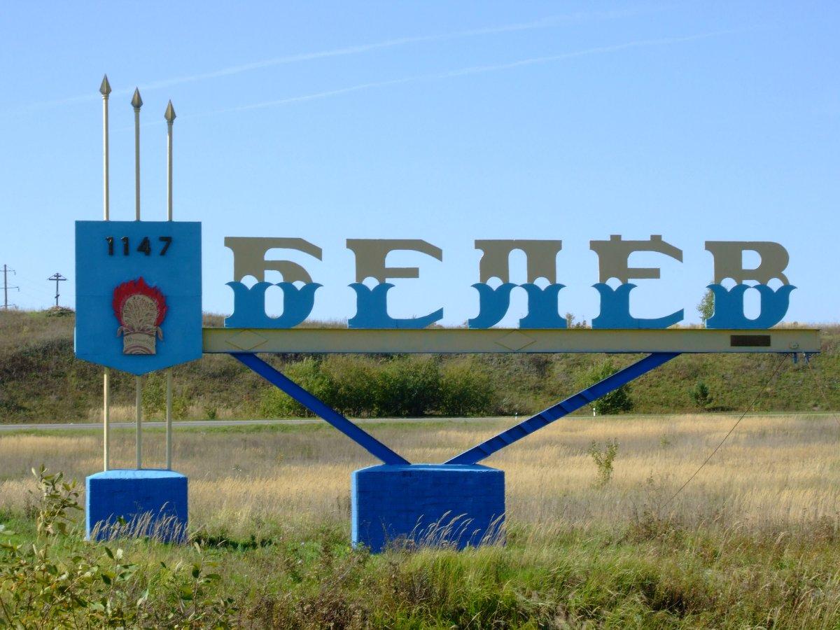 Москва Белёв ритуальные услуги транспорт перевозка гроба.