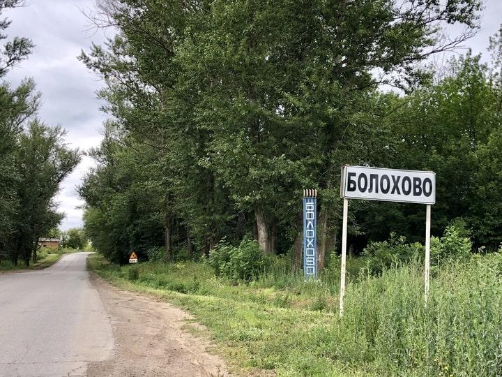 Москва Болохово ритуальные услуги транспорт перевозка гроба.