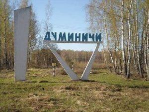 Москва Думиничи ритуальные услуги транспорта перевозка гроба.