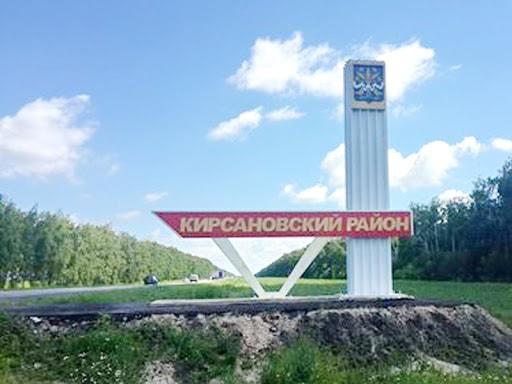 Москва Кирсанов ритуальные услуги перевозка гроба.