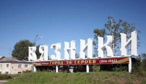 В Вязники из Москвы ритуальные услуги транспорта перевозка гроба.