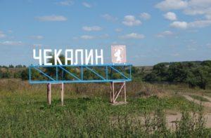Москва Чекалин ритуальные услуги транспорта перевозка гроба.