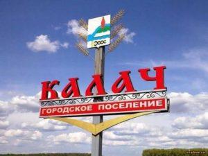 Москва Калач ритуальные услуги транспорта перевозка гроба.